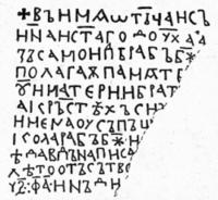Самуилов натпис ( 10.в.)