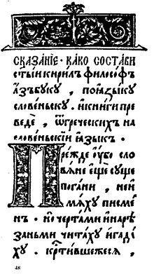Слово о писменима ( 10.в.)