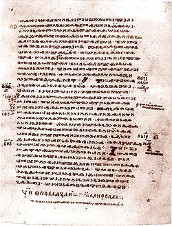 Маријино јеванђеље(11.в.)