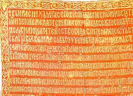 Јефимијин поклон кнезу Лазару