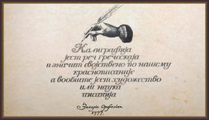 Zaharija_Stefanovic_Orfelin_Zapis