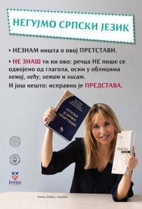 596813_plakati-srpski-jezik-10-foto-promo_ff