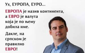 negujmo-srpski-izdvojena-biblioteka-grada-beograda
