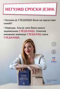 Negujmo-Srpski-jezik-4