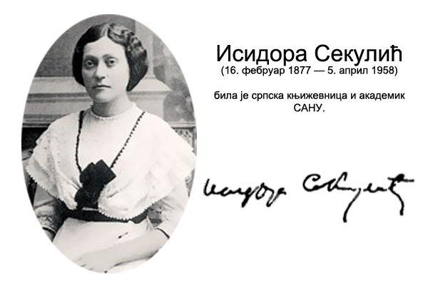 02_Исидора-Секулић (1)